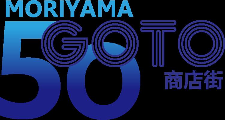 moriyama50goto商店街