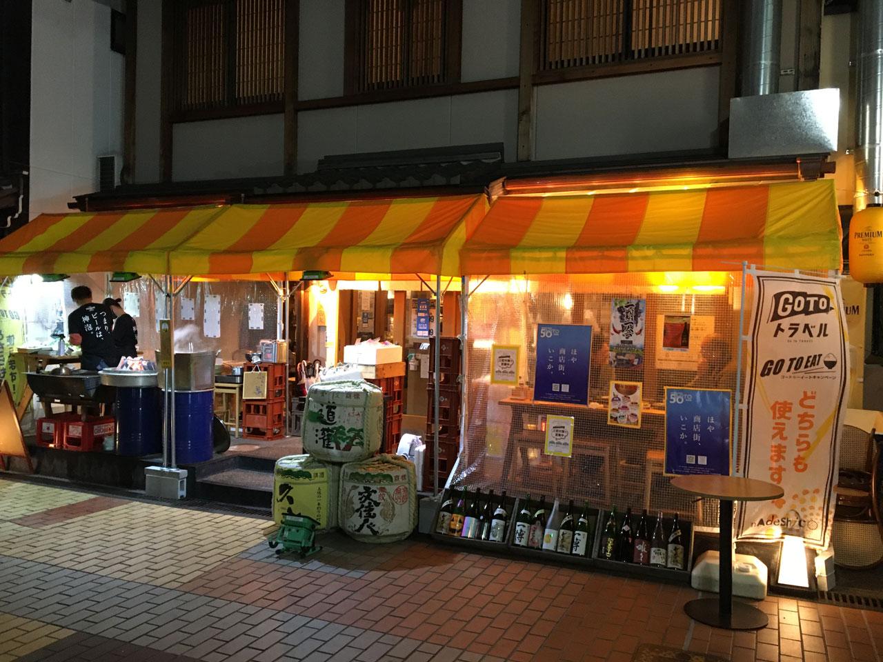 12/魚丸テラス/11月28日