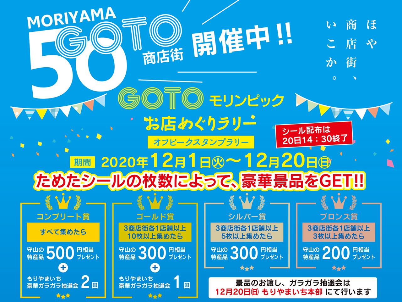21/GOTOモリンピックお店めぐりラリー/12月1日〜20日
